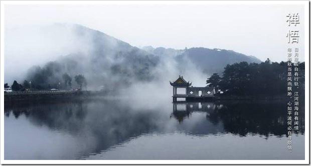 福鼎云顶风景区
